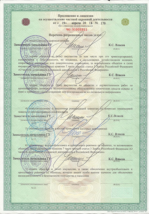 licenze2 (1)